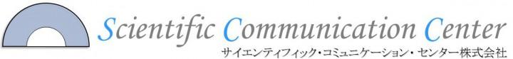 SCC-サイエンティフィックコミュニケーションセンター株式会社